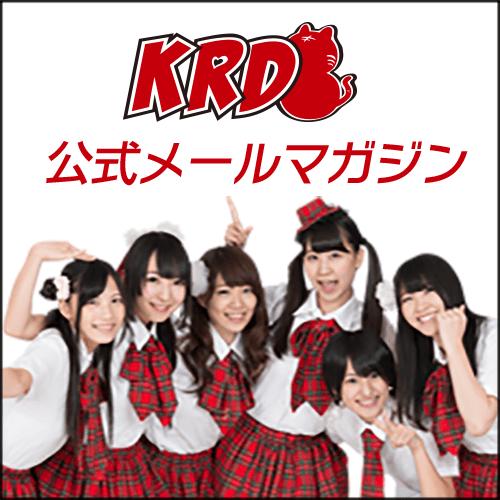 KRD8公式メールマガジン